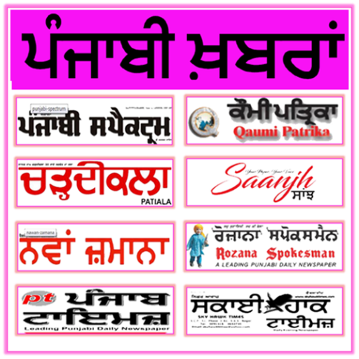 Punjabi News Paper app – Apps on Google Play