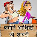 कमीने आशिकों की शायरी Desi Shayari Messages Status icon