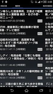 神奈川県のニュース - náhled