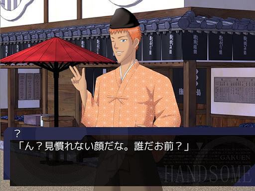 学園ハンサム いとをかし  screenshots 12
