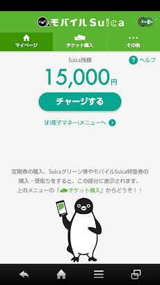 モバイルSuica 〜Suica電子マネー、定期券、Suicaグリーン券、新幹線をスマホで〜のおすすめ画像1