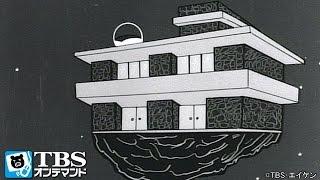 宇宙少年ソラン 第81話 「空をとぶ家」