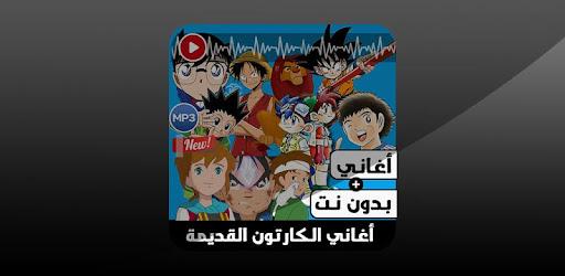 أغاني الكارتون القديمة بدون نت Apk App تنزيل مجاني لأجهزة Android