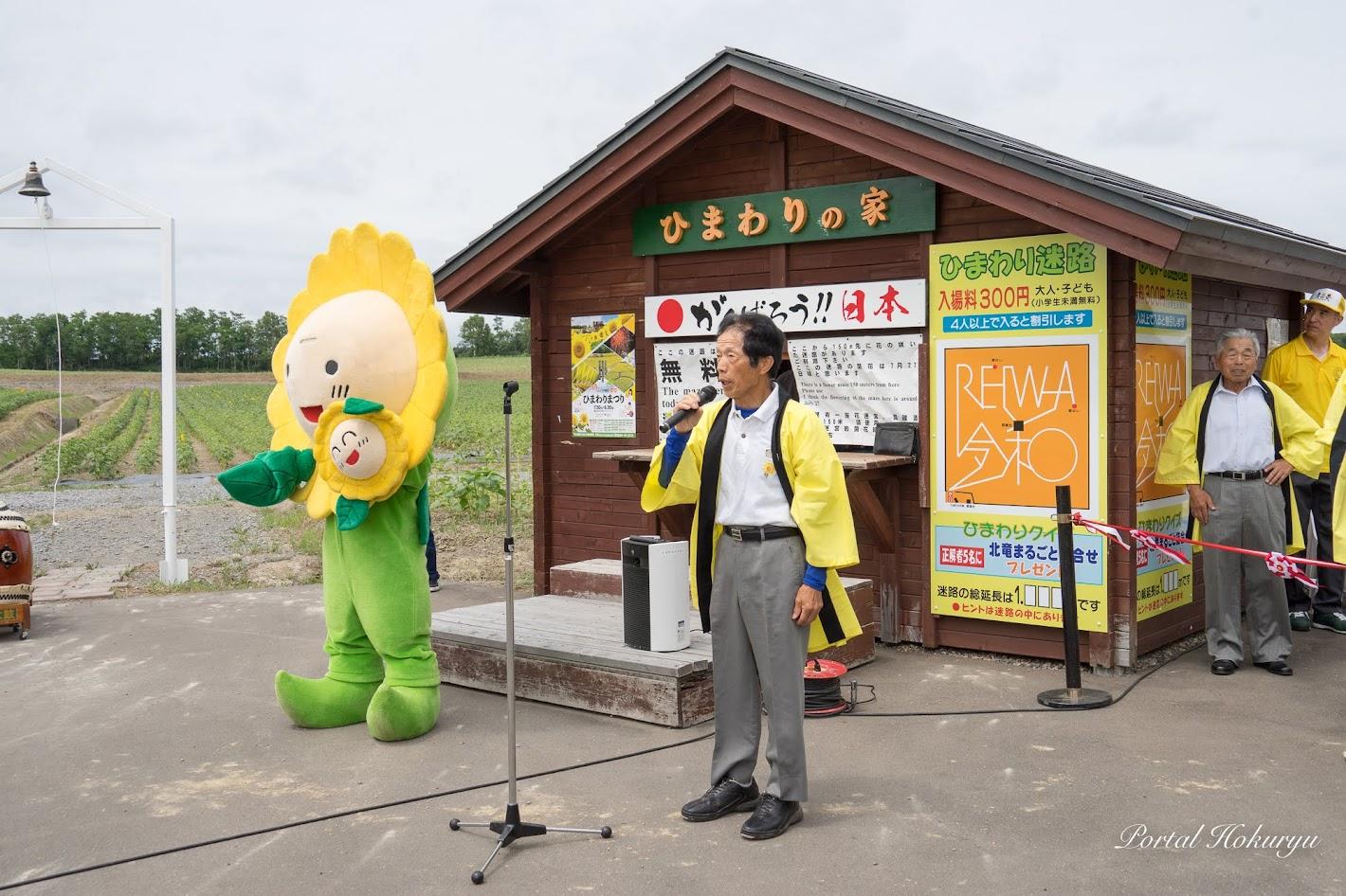 北竜町ひまわり観光協会・佐光勉 会長