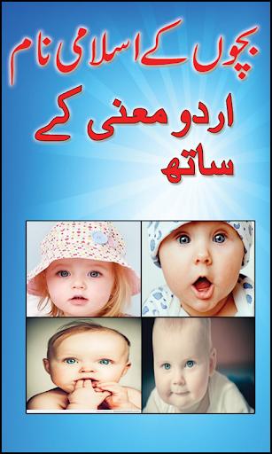 伊斯蘭的嬰兒的名字
