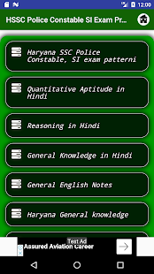 HSSC Police Constable SI Exam Preparation 2018 - Apps on Google Play