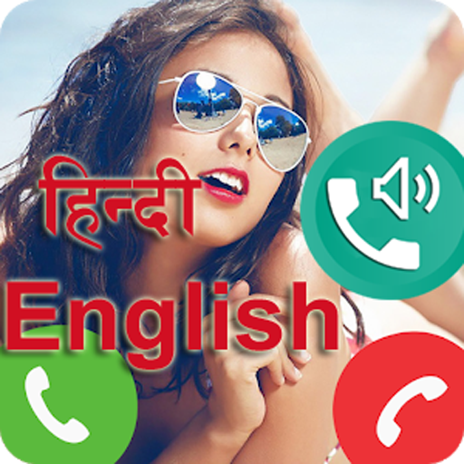 Name Ringtone Maker, Hindi