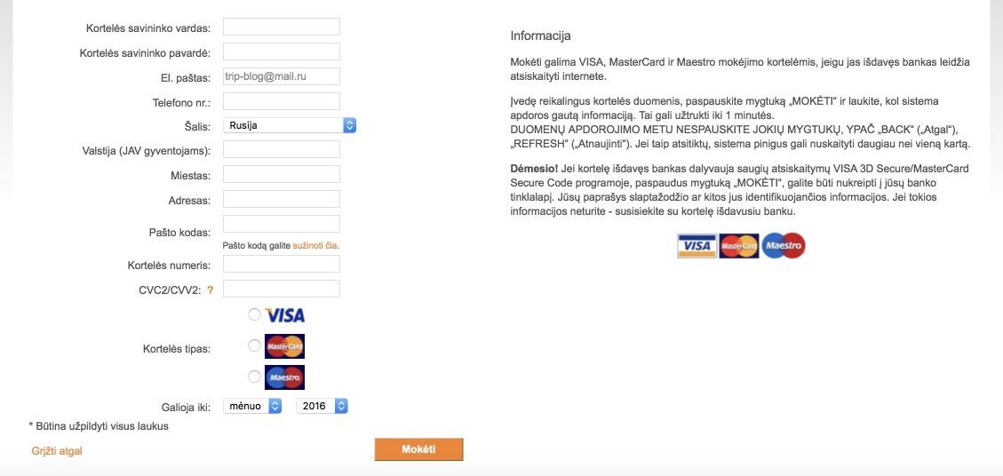 оплата парковки в аэропорту Вильнюса