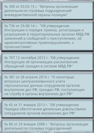 Справочник полицейского. 2.0 screenshot 1372784