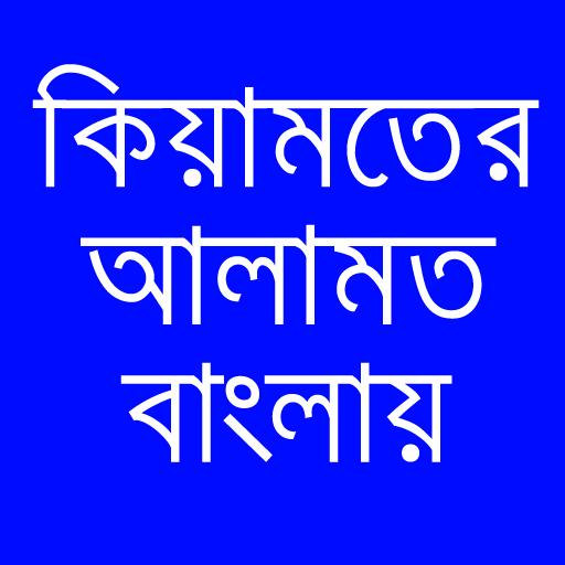 কিয়ামতের আলামত বাংলায় Kiyamot