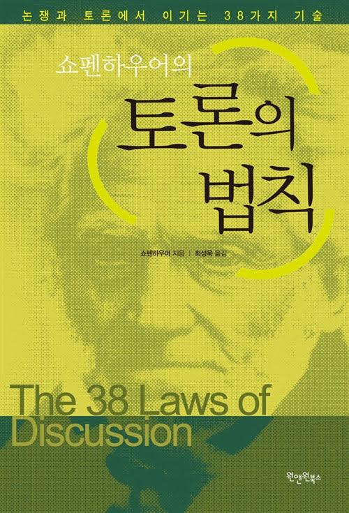 쇼펜하우어의 토론의 법칙
