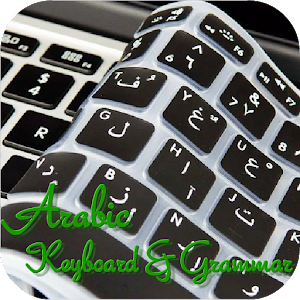 Arabic Keyboard Free-Grammar – There are many differences