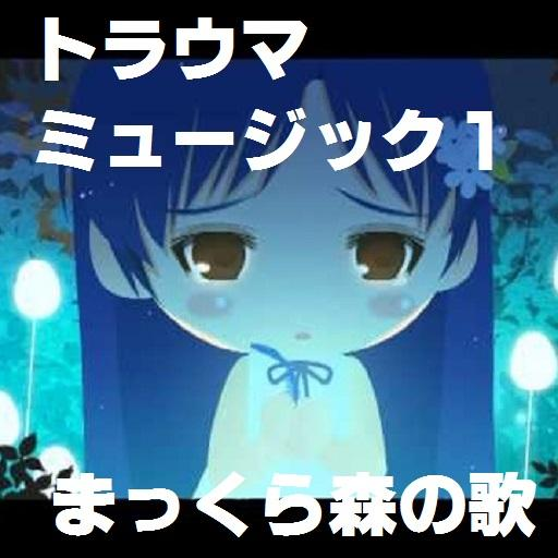 トラウマミュージック 1 『まっくら森の歌』