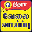 தமிழ்நாடு வேலைவாய்ப்புகள் - Tamilnadu Local Jobs icon