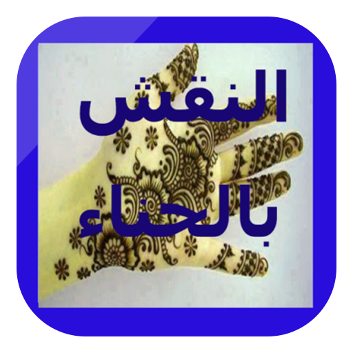 جديد النقش الصحراوي بالحناء