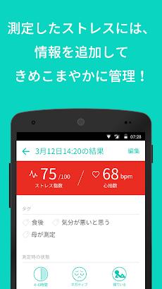 ストレススキャン ストレスチェックアプリの決定版!のおすすめ画像4