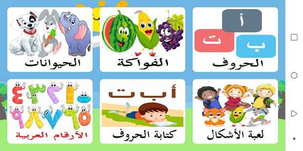 Download Full Learn Arabic Alphabet For Kids 1.19 APK