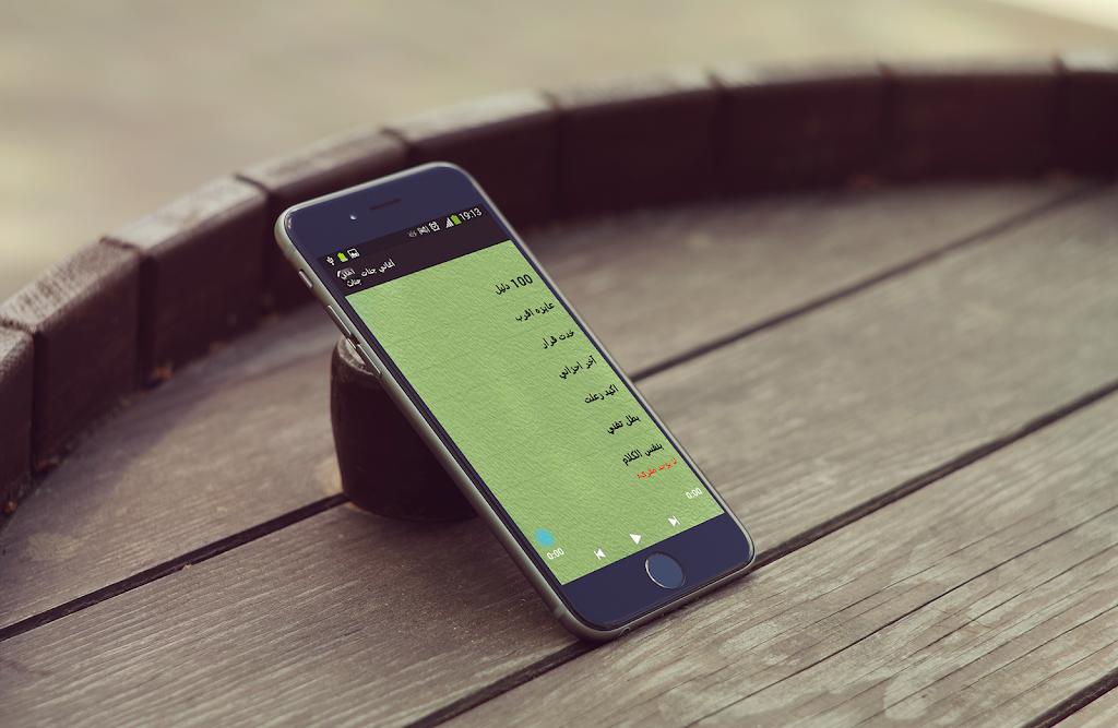 تحميل أغاني جنات Apk أحدث إصدار 2 1 لأجهزة Android