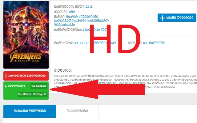 Adjaranet Downloader