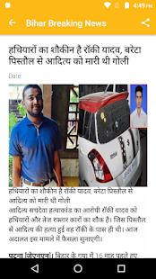 Bihar News Jagran - náhled