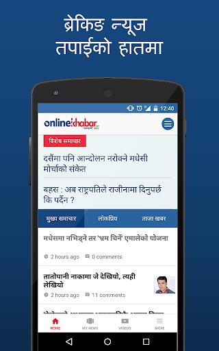 Onlinekhabar 7.1 screenshots 1