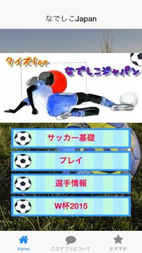 サッカークイズforなでしこジャパン