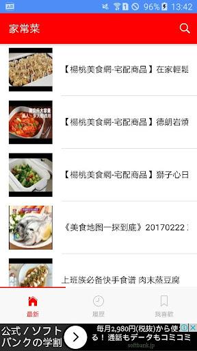u5bb6u5e38u83dc  screenshots 1