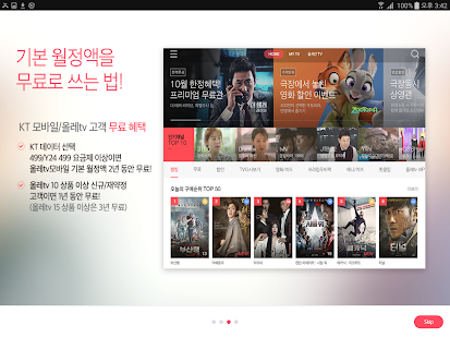 올레 tv 모바일 for tablet- screenshot thumbnail