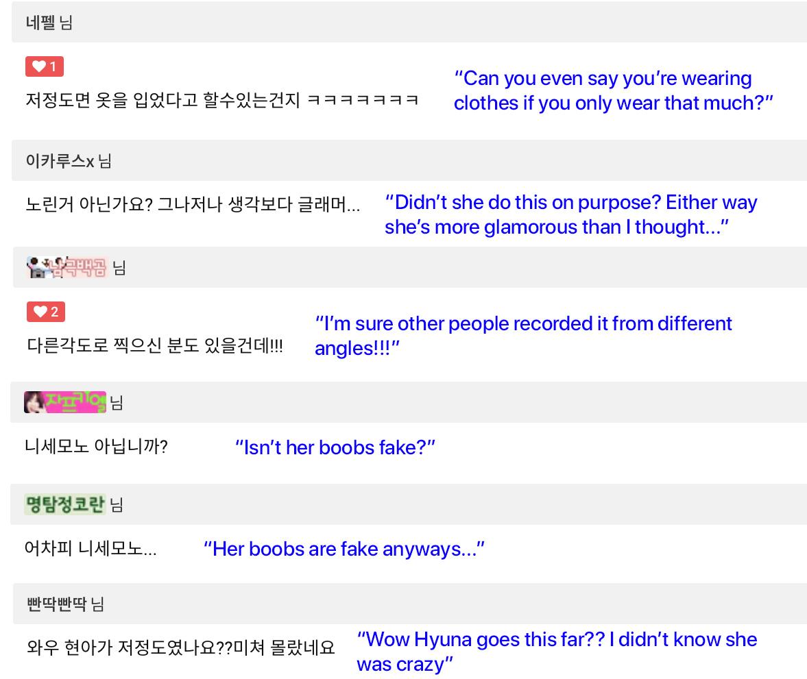 hyuna wardrobe netizens