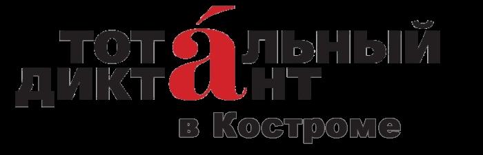 Тотальный диктант в Костроме