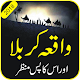 Waqia-e-Karbla In Urdu Download on Windows