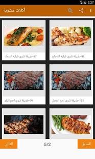 أكلات مشوية في المنزل - بدون انترنت - náhled
