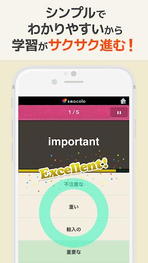英単語学習 えいぽんたん for students|玩教育App免費|玩APPs