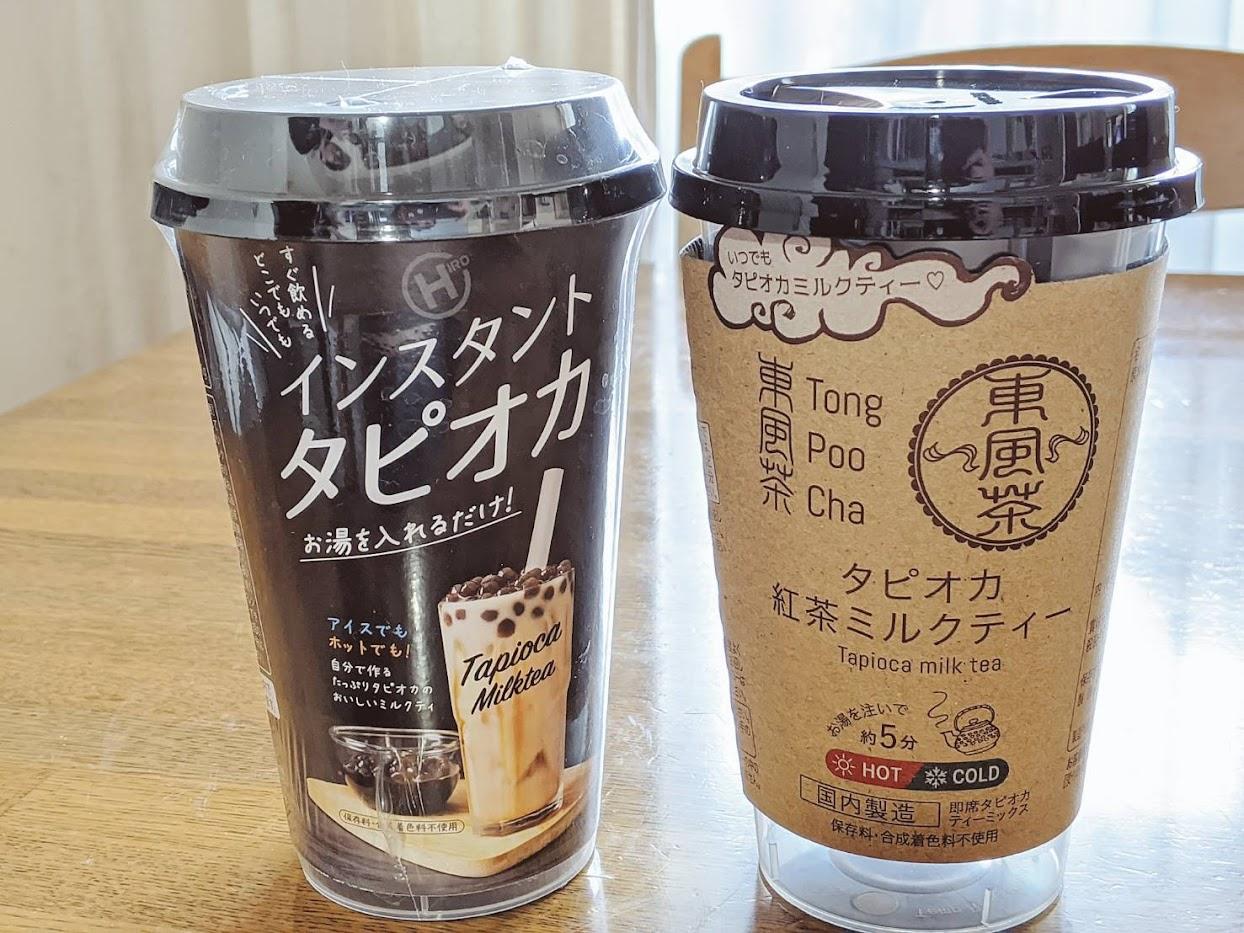 未開封のインスタントタピオカ、東風茶2つを並べた画像