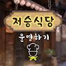 com.GamePalette.Restaurant