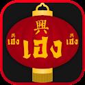 Heng666 สล็อตออนไลน์ icon