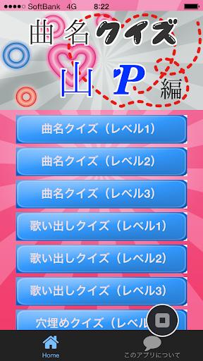 曲名クイズ山P編 ~歌詞の歌い出しが学べる無料アプリ~