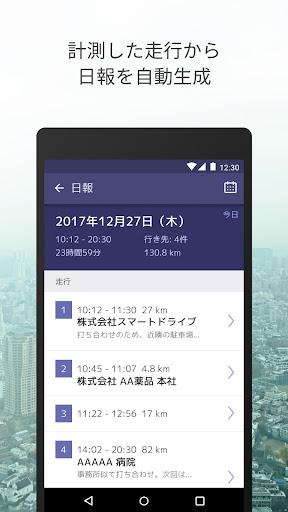 SmartDrive Fleet - GPSu8ecau4e21u7ba1u7406u30fbu5b89u5168u904bu8ee2u8a3au65ad 2.1.2 screenshots 2