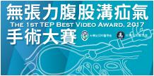 2017台灣第一屆無張力腹股溝疝氣手術大賽