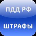 ПДД РФ. Штрафы icon
