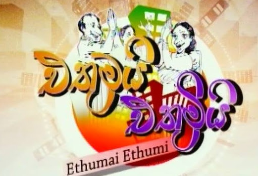 Ethumai Ethumi 2015.11.29