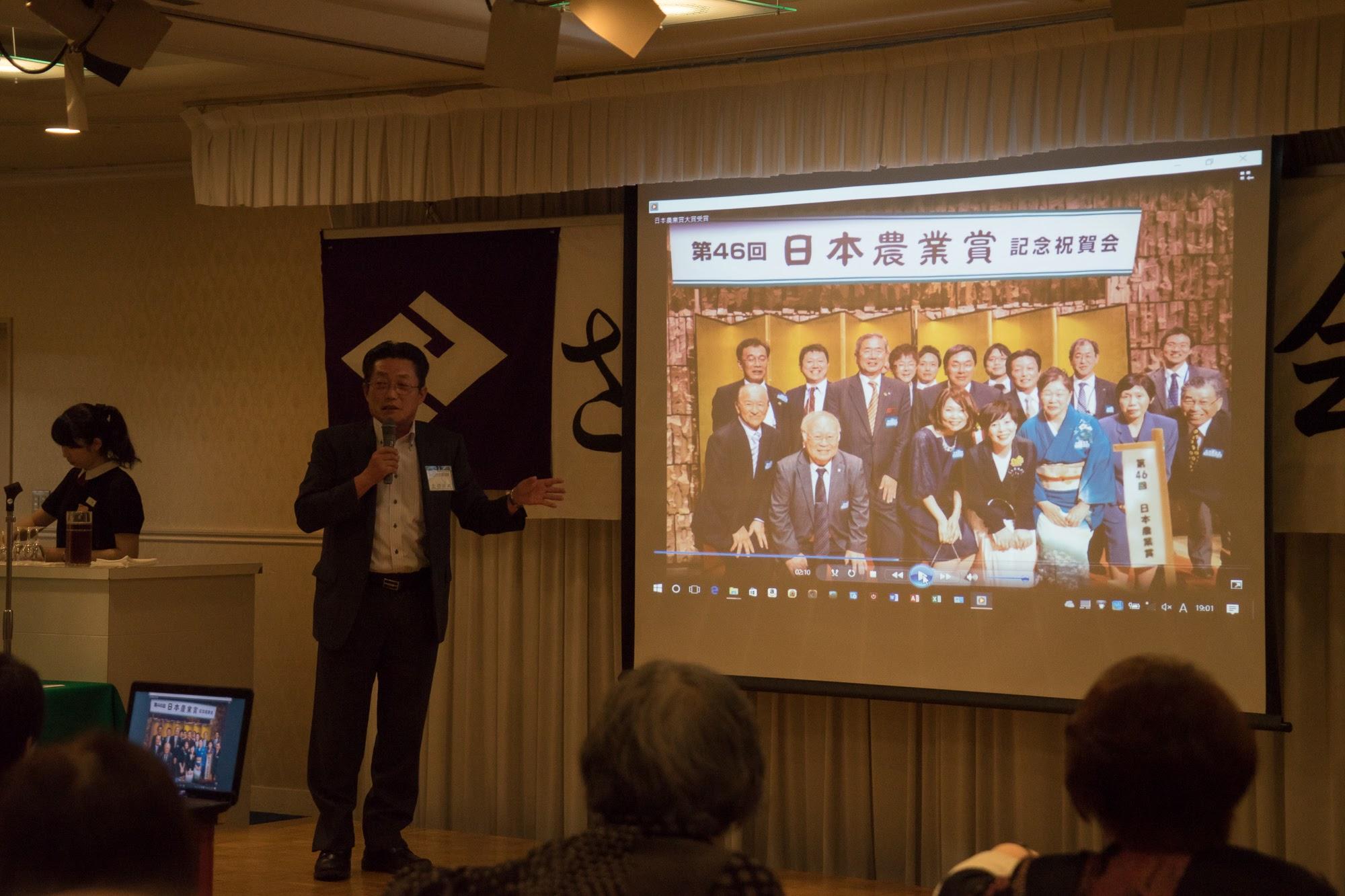 日本農業賞 授賞式の模様