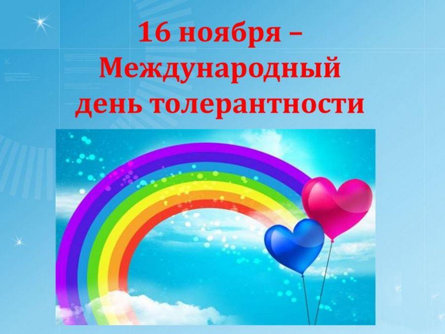 толерантность_10.jpg