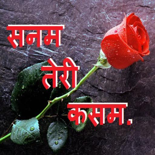 Hindi SMS - सनम तेरी कसम