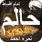 Haalim by Nimra Ahmed-Complete Episodes