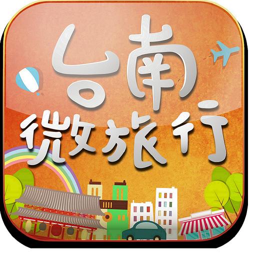 台南微旅行 旅遊 App LOGO-APP試玩