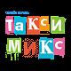 Такси Микс 0+ icon
