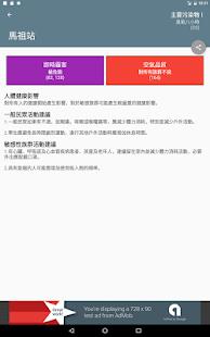 台灣即時霾害 Taiwan PM2.5, PM10, AQI  螢幕截圖 10