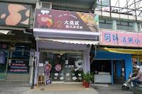 大禹貮義式冰淇淋