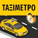 Ταξίμετρο 🚕 ΤΑΡΙΦΑ Pro icon